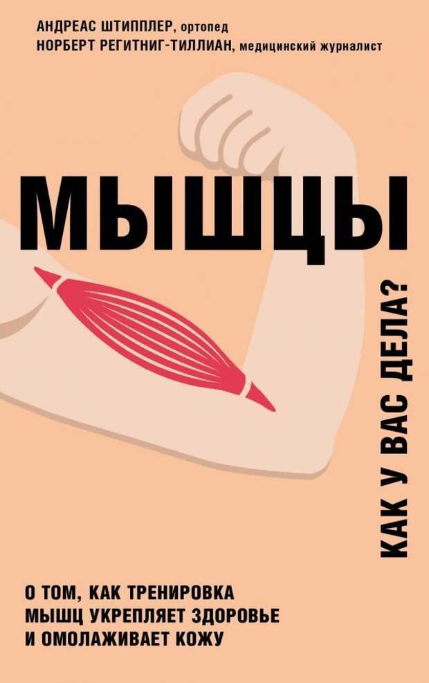 Андреас Штипплер, Норберт Регитниг-Тиллиан: «Мышцы. Как у вас дела?»