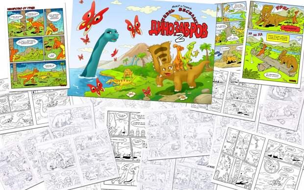 Весёлые динозавры в продаже!