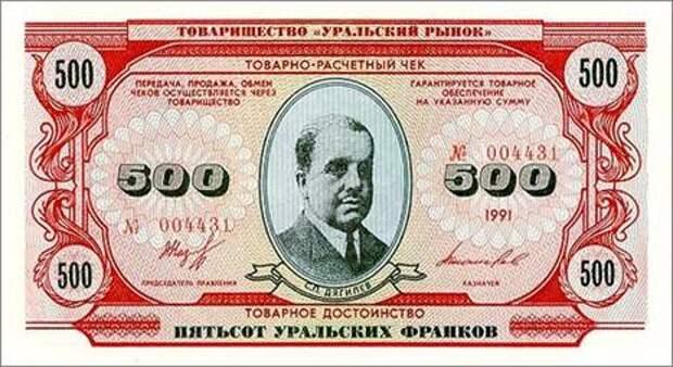 500 франков. Лицевая сторона. Дягилев Сергей Павлович (1872-1929), театральный и художественный деятель.