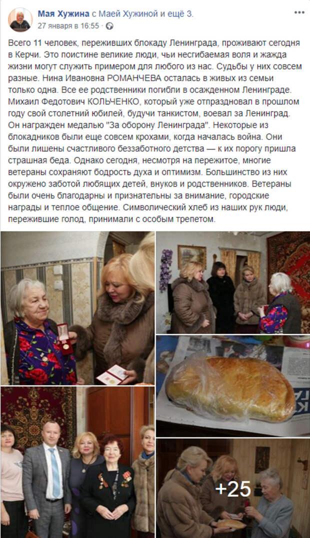 Крымские чиновницы, раздававшие блокадникам хлеб в шубах, оправдались за дорогие наряды. СКРИН