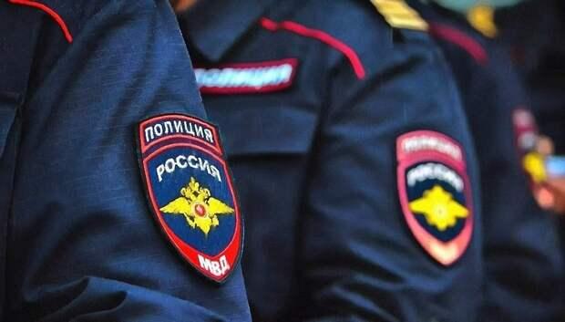 В подмосковной полиции подготовились к обеспечению правопорядка в майские праздники
