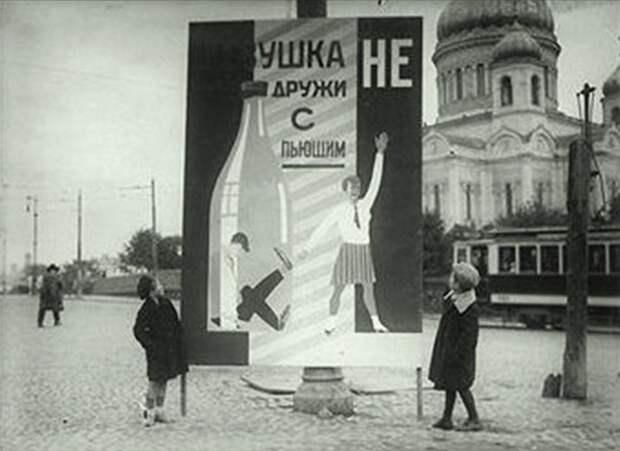 Социальная реклама «Девушка, не дружи с пьющим!» в Москве на Волхонке. Фото: 1920-е гг.