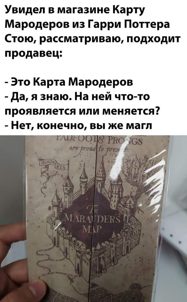 Карта мародеров из Гарри Поттера