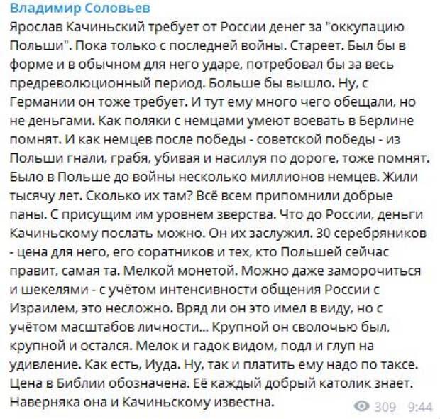 Соловьев отреагировал на требование Качиньского денег «за оккупацию Польши» от России