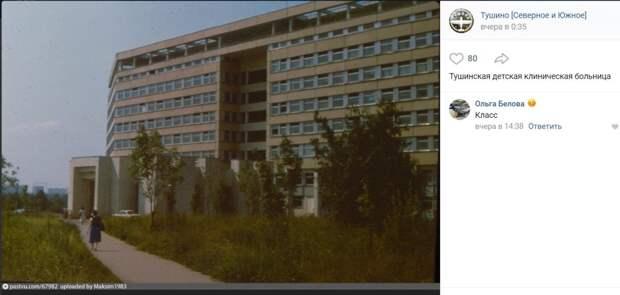 Фото дня: какой была детская клиническая больница