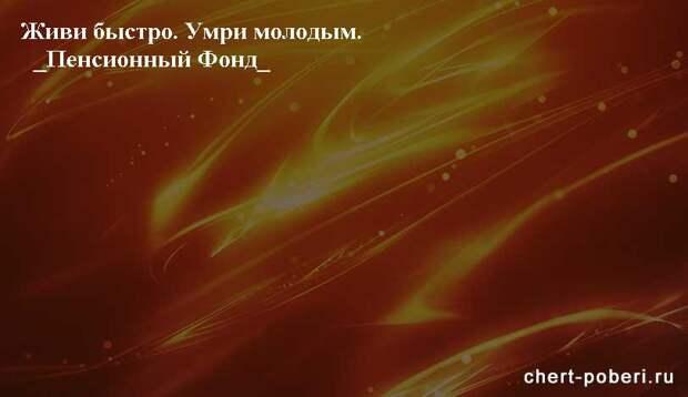 Самые смешные анекдоты ежедневная подборка chert-poberi-anekdoty-chert-poberi-anekdoty-42260614122020-9 картинка chert-poberi-anekdoty-42260614122020-9