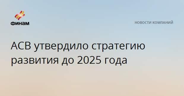 АСВ утвердило стратегию развития до 2025 года