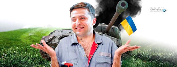 Пушилин отчитал гастролёра Зеленского, напомнив о разгроме ВСУ в «котлах»