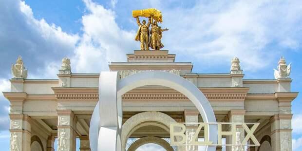 ВДНХ приглашает отметить День славянской письменности и культуры онлайн / Фото: mos.ru