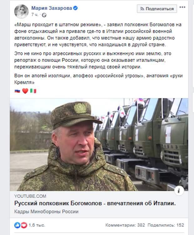 Последние новости России — сегодня 26 марта 2020