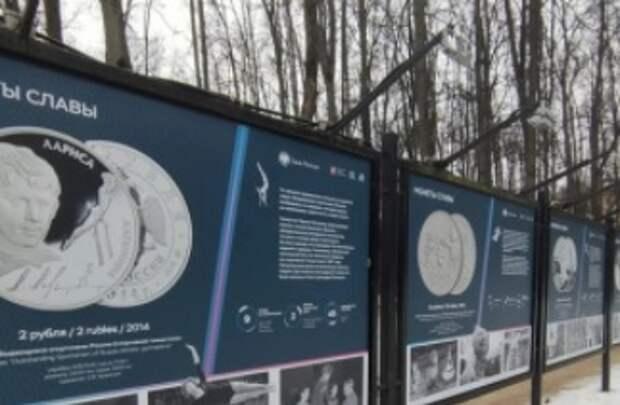 Фотовыставка монет с изображением выдающихся чемпионов открылась в Бабушкинском парке