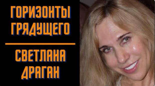 Светлана Драган. Горизонты Грядущего