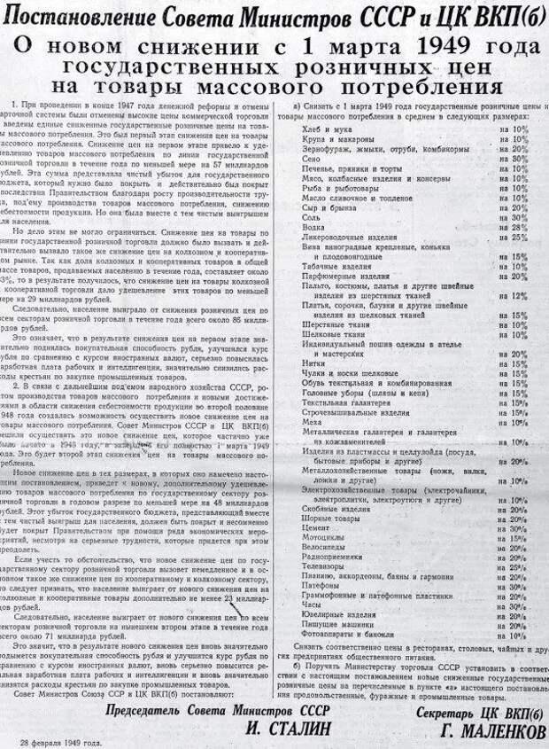 71 млрд. руб. в год - народу, или Зачем «тиран» Сталин снижал цены на товары