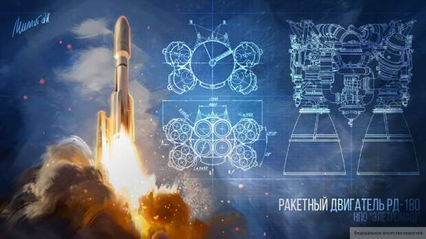 Эксперт рассказал о хитрости РФ с поставками РД-180 в США