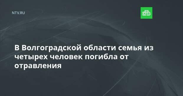 В Волгоградской области семья из четырех человек погибла от отравления