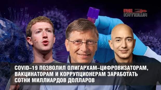 COVID-19 позволил олигархам-цифровизаторам, вакцинаторам и коррупционерам заработать сотни миллиардов долларов