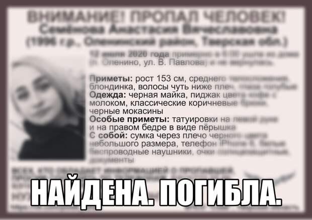 Пропавшая в Тверской области девушка была жестоко убита