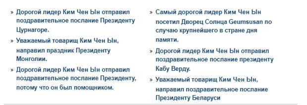 «Советский» интернет в КНДР, как не давать мобильник и  компенсация за удалённую работу