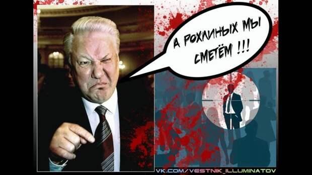 Светлой памяти Льва Яковлевича Рохлина! Кто и как убил заслуженного генерала!