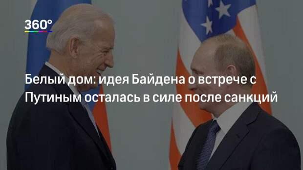 Белый дом: идея Байдена о встрече с Путиным осталась в силе после санкций