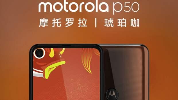 Раскрыты дизайн и характеристики Motorola P50