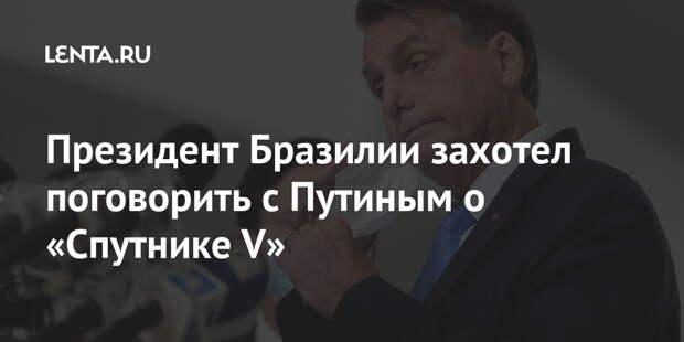 Президент Бразилии захотел поговорить с Путиным о «Спутнике V»