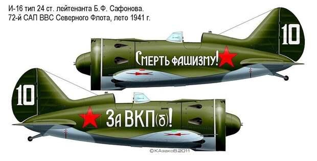 И-16 тип 24 Б.Ф.Сафонова