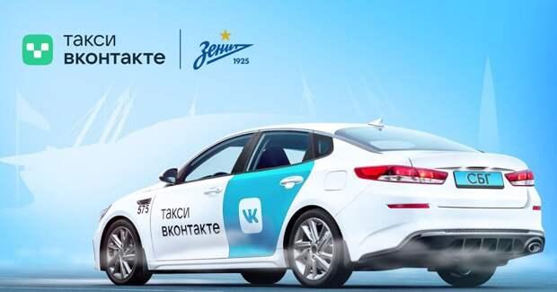 Сервис такси «ВКонтакте» начал сотрудничество с клубом «Зенит»