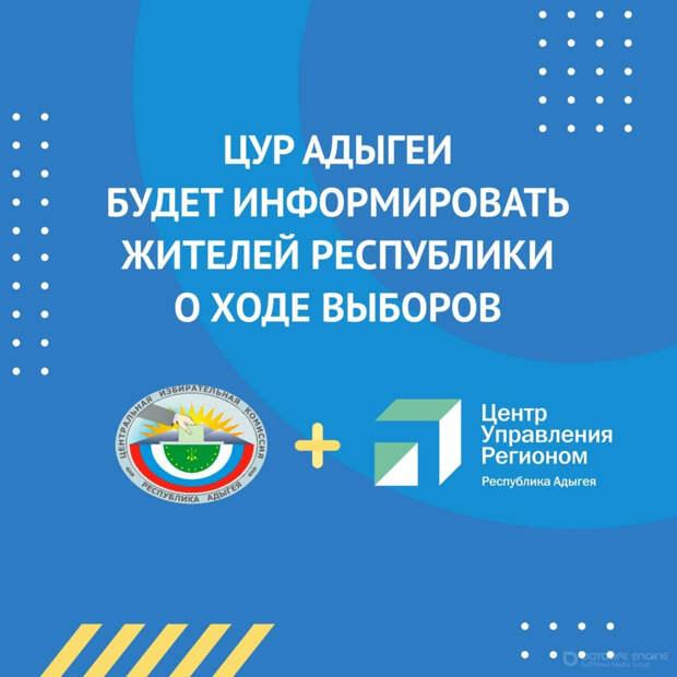 ЦУР Адыгеи будет информировать жителей республики о ходе выборов