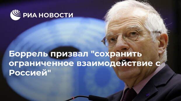 """Боррель призвал """"сохранить ограниченное взаимодействие с Россией"""""""