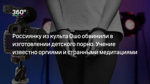 Россиянку из культа Ошо обвинили в изготовлении детского порно. Учение известно оргиями и странными медитациями