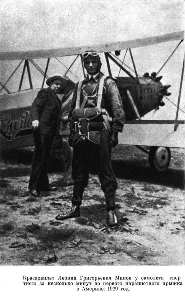Легенды советской авиации. Петр Ионович Баранов