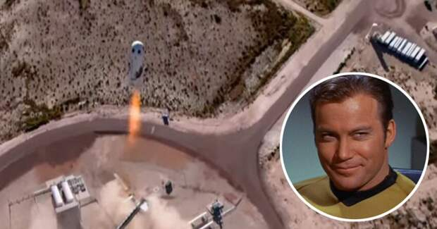 Капитан Кирк из «Звездного пути» слетал в космос на корабле компании Джеффа Безоса