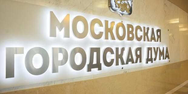 Ефимов: Депутаты МГД приняли активное участие в восстановлении экономики столицы / Фото: mos.ru