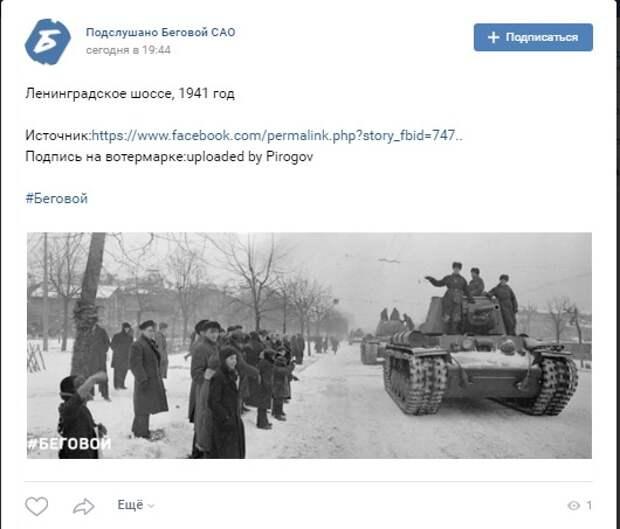 Фото дня: Ленинградский проспект военного времени