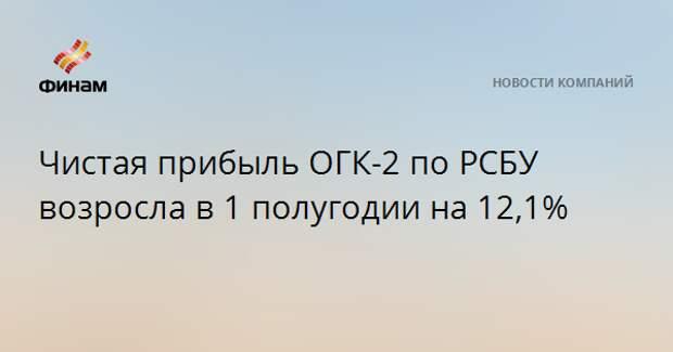 Чистая прибыль ОГК-2 по РСБУ возросла в 1 полугодии на 12,1%