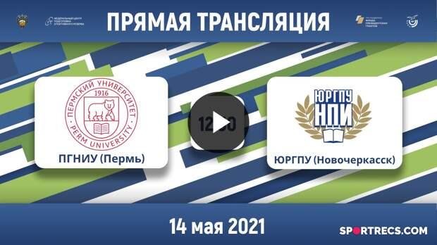 ПГНИУ (Пермь) — ЮРГПУ (Новочеркасск)   Высший дивизион, «В»   2021