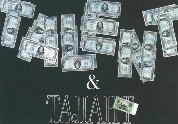Плакат времён перестройки «Талант там и талант здесь», автор Р. Акманов
