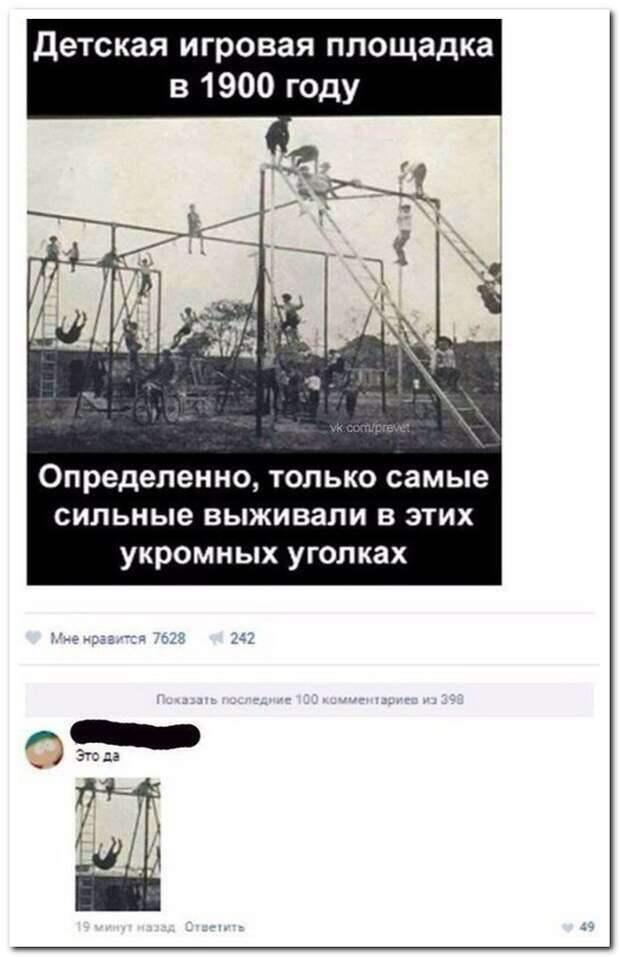 Смешные комментарии. Подборка №chert-poberi-kom-59560217102020
