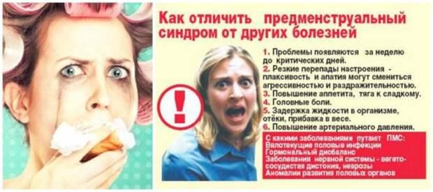 девушка-плачет-и-кушает-как-отличить-ПМС