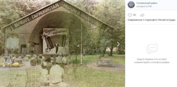 Фото дня: память об эстраде в Головинском