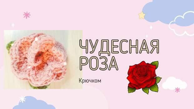 Вяжем розу крючком
