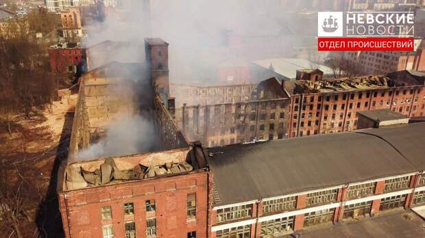 Спасатели полностью потушили пожар на петербургской Невской мануфактуре
