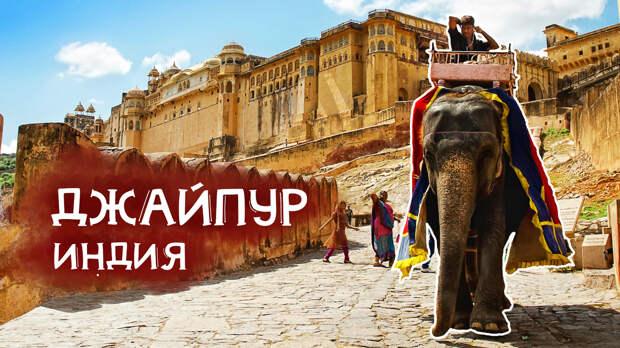 По Индии своим ходом или Зачем ехать в Джайпур?