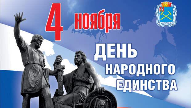 Пестов поздравил подольчан с Днем народного единства и пожелал им мира