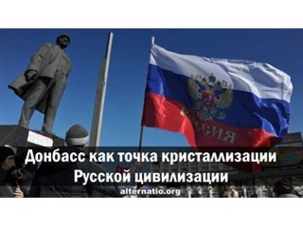 Донбасс как точка кристаллизации Русской цивилизации