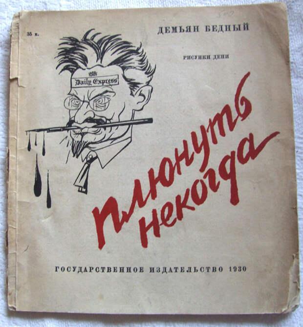 Плюнуть некогда. Демьян Бедный. Ленинград, 1930 г.. Купить антикварную  книгу в подарок