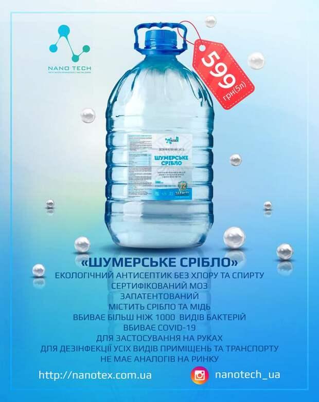 Украинская вакцина от COVID-19