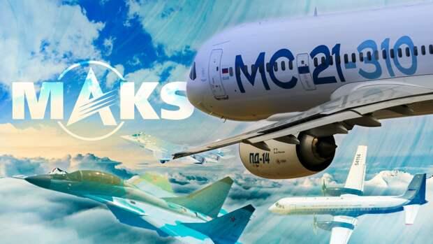 Defence24: трюк России с авиасалоном МАКС-2021 поставил Запад в неудобное положение