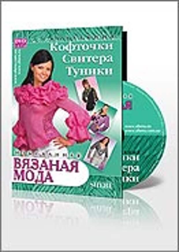 Вязание: DVD диск - вязаная коллекция